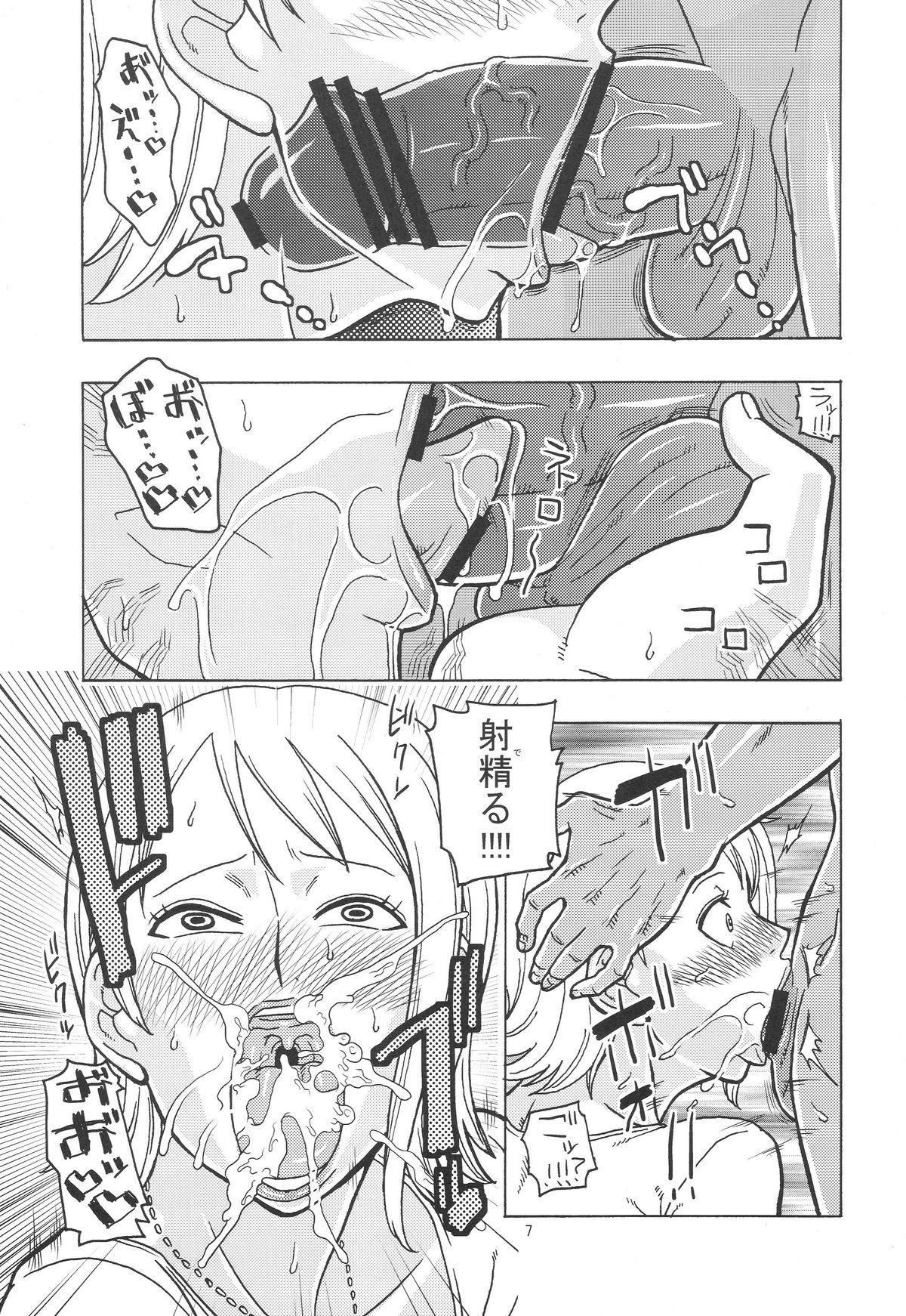 Nami no Ura Koukai Nisshi 4 7