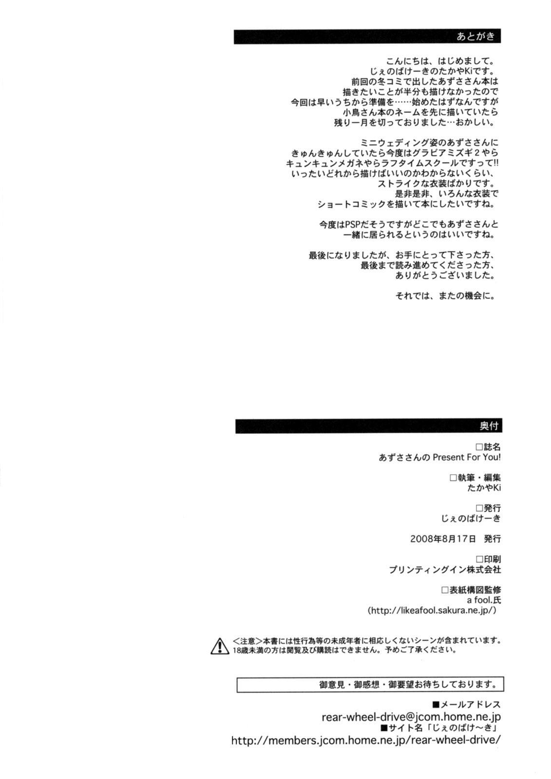 (C74) [Jenoa Cake (Takayaki)] Azusa-san no Present For you!   Azusa-san's Present For You! (THE iDOLM@STER) [English] 34