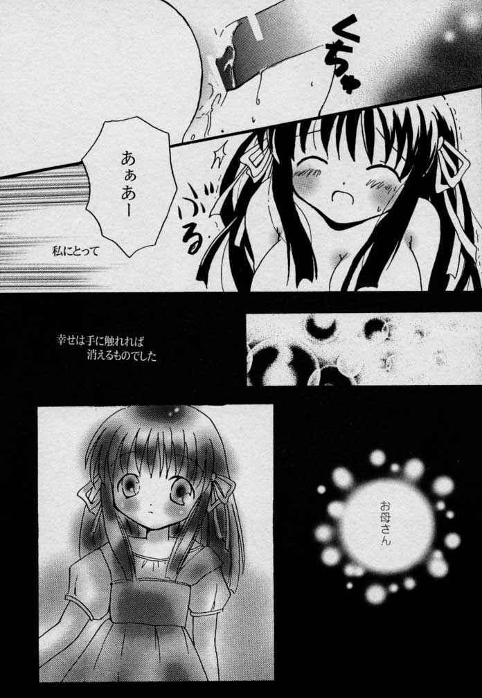 Usagidukiyo ni Hoshi no Fune 11