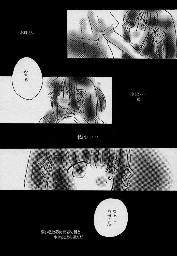 Usagidukiyo ni Hoshi no Fune 12