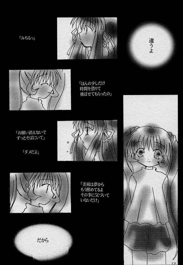 Usagidukiyo ni Hoshi no Fune 15