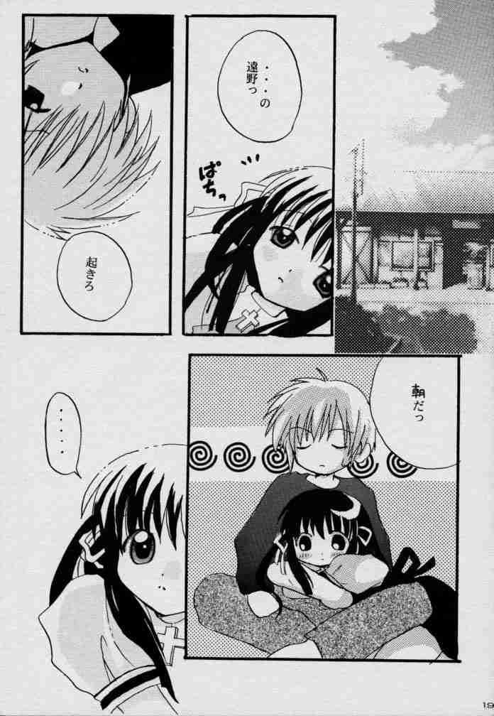 Usagidukiyo ni Hoshi no Fune 17