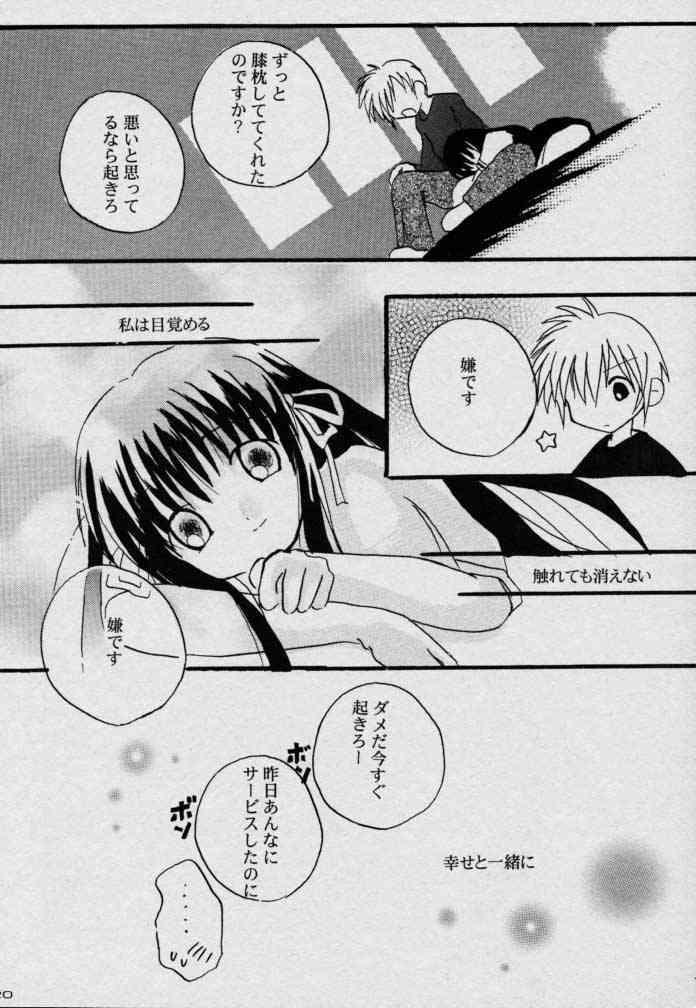 Usagidukiyo ni Hoshi no Fune 18
