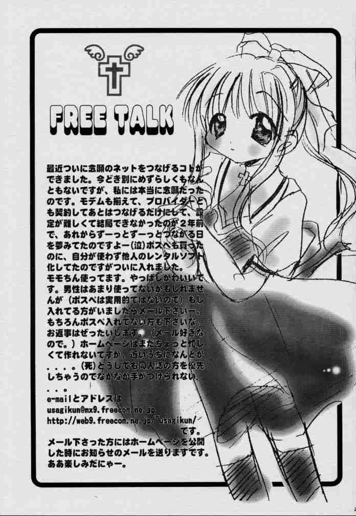 Usagidukiyo ni Hoshi no Fune 19