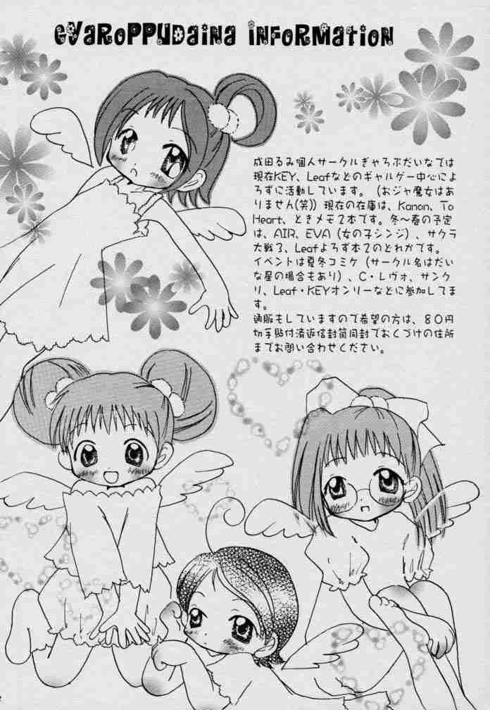 Usagidukiyo ni Hoshi no Fune 20