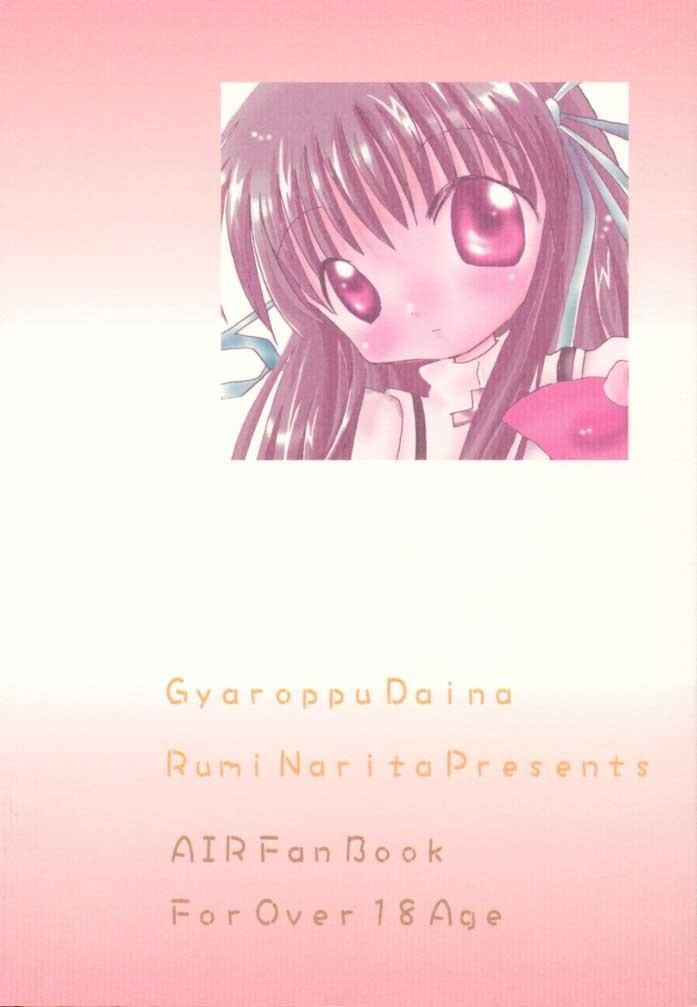 Usagidukiyo ni Hoshi no Fune 24