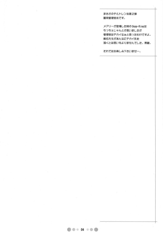 Zettai Karen Shoujo Q 2