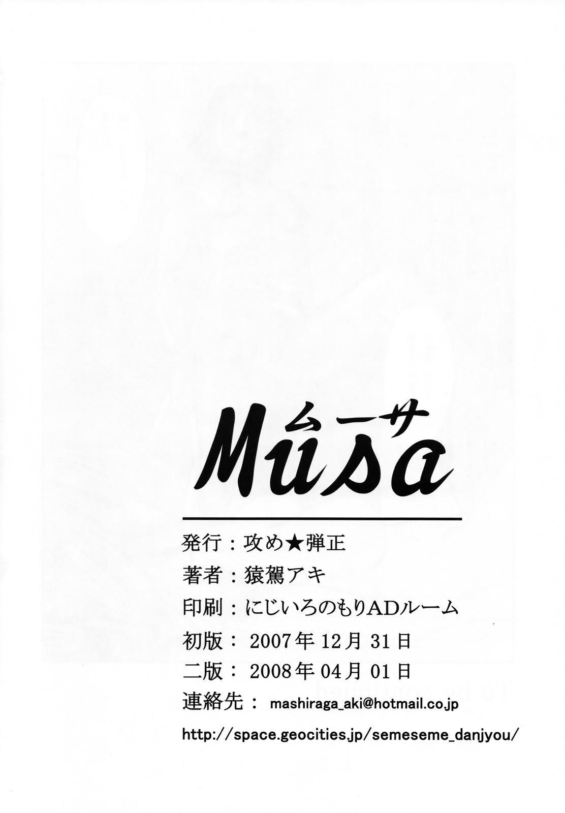 Musa 63
