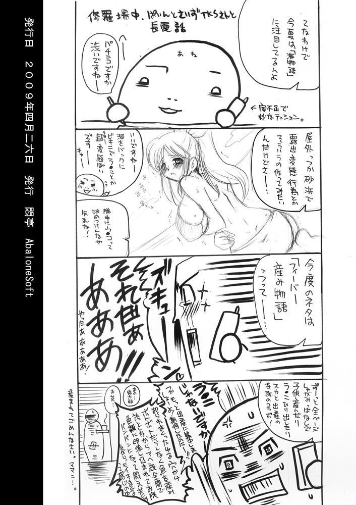 Niku Benki Harabote Kunoichi to Paizuri Senyou Kimusume Miko + Mousou Oujo Ketteisen + PONPONPONPON 32
