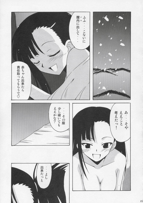 Setsuna no Kokyou 16