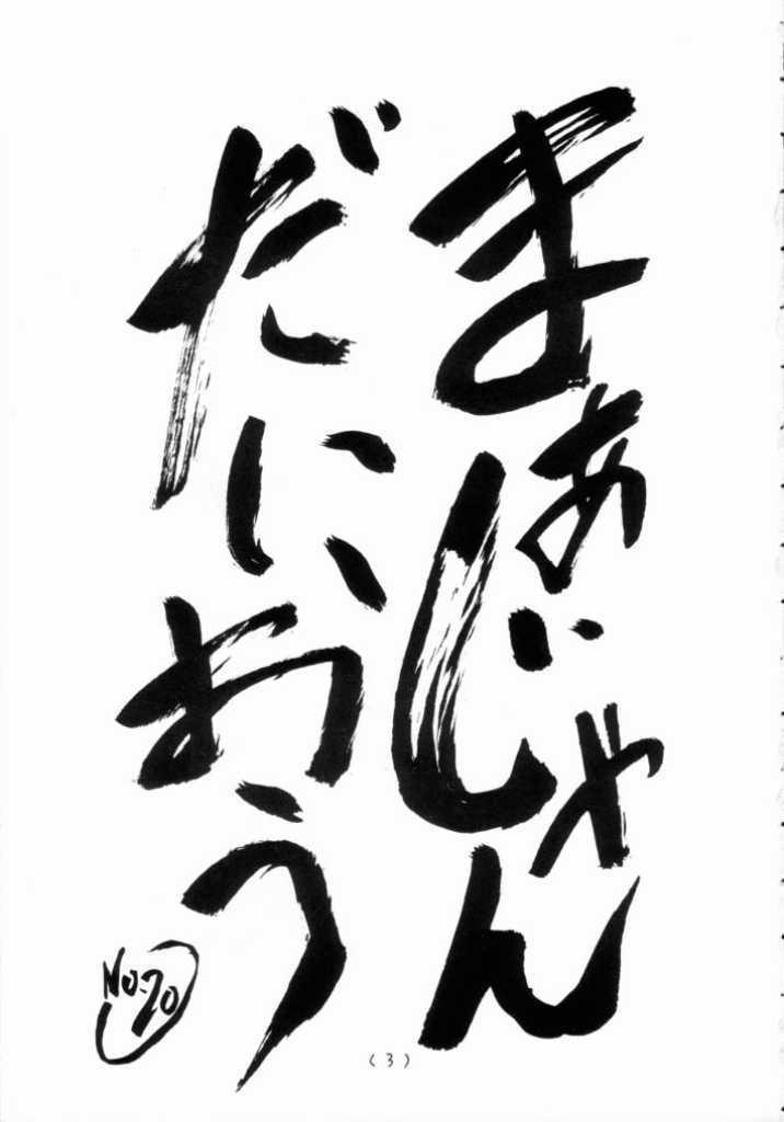 Mahjong Daiou 1