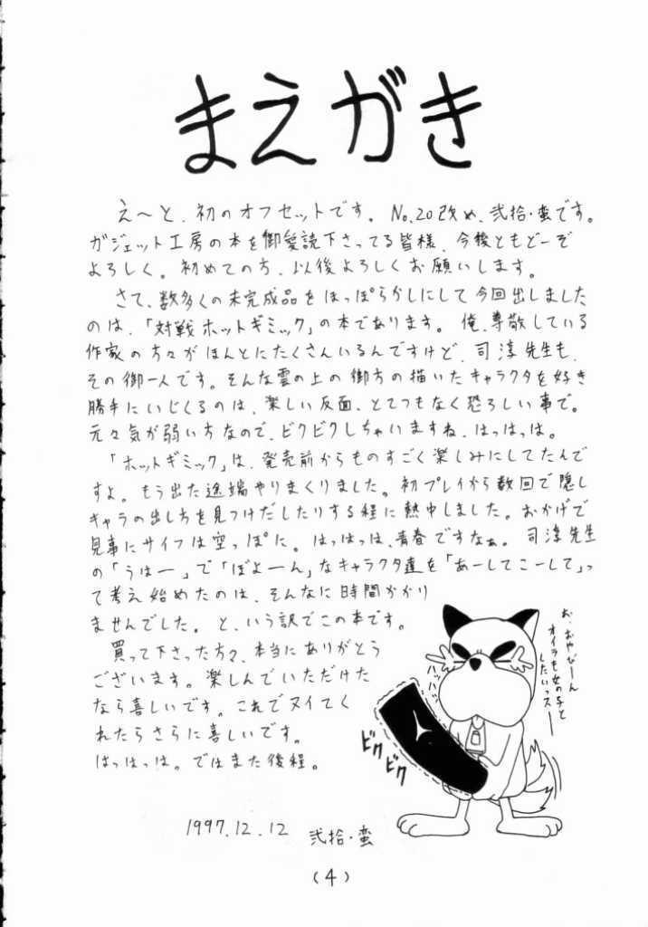 Mahjong Daiou 2