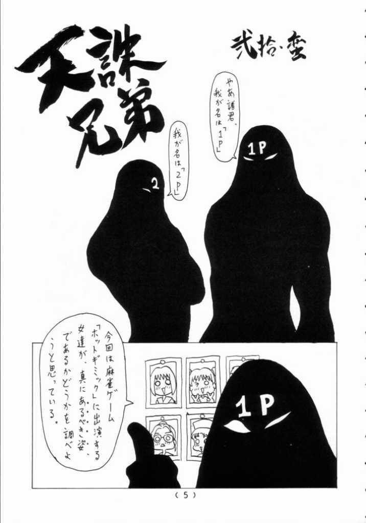 Mahjong Daiou 3