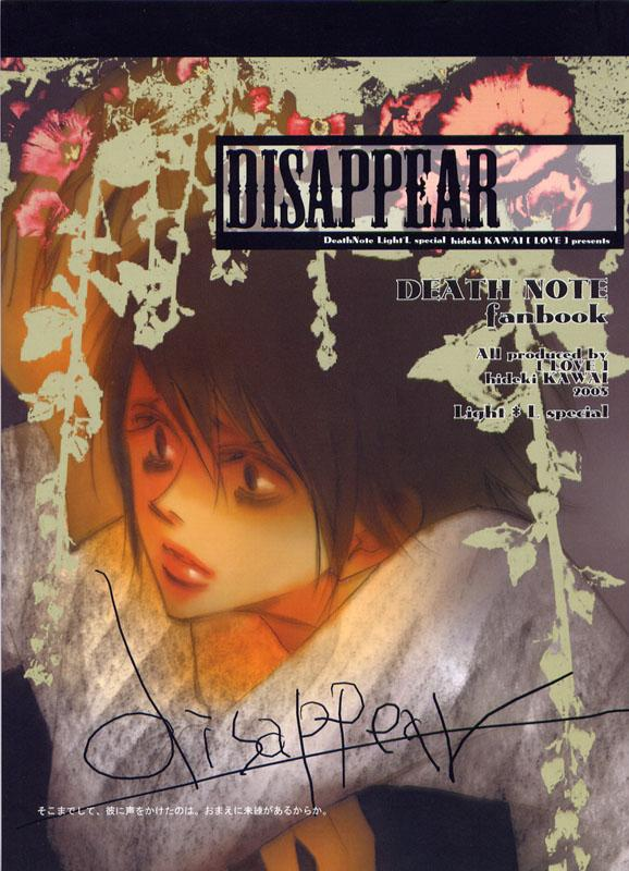 Disappear 0