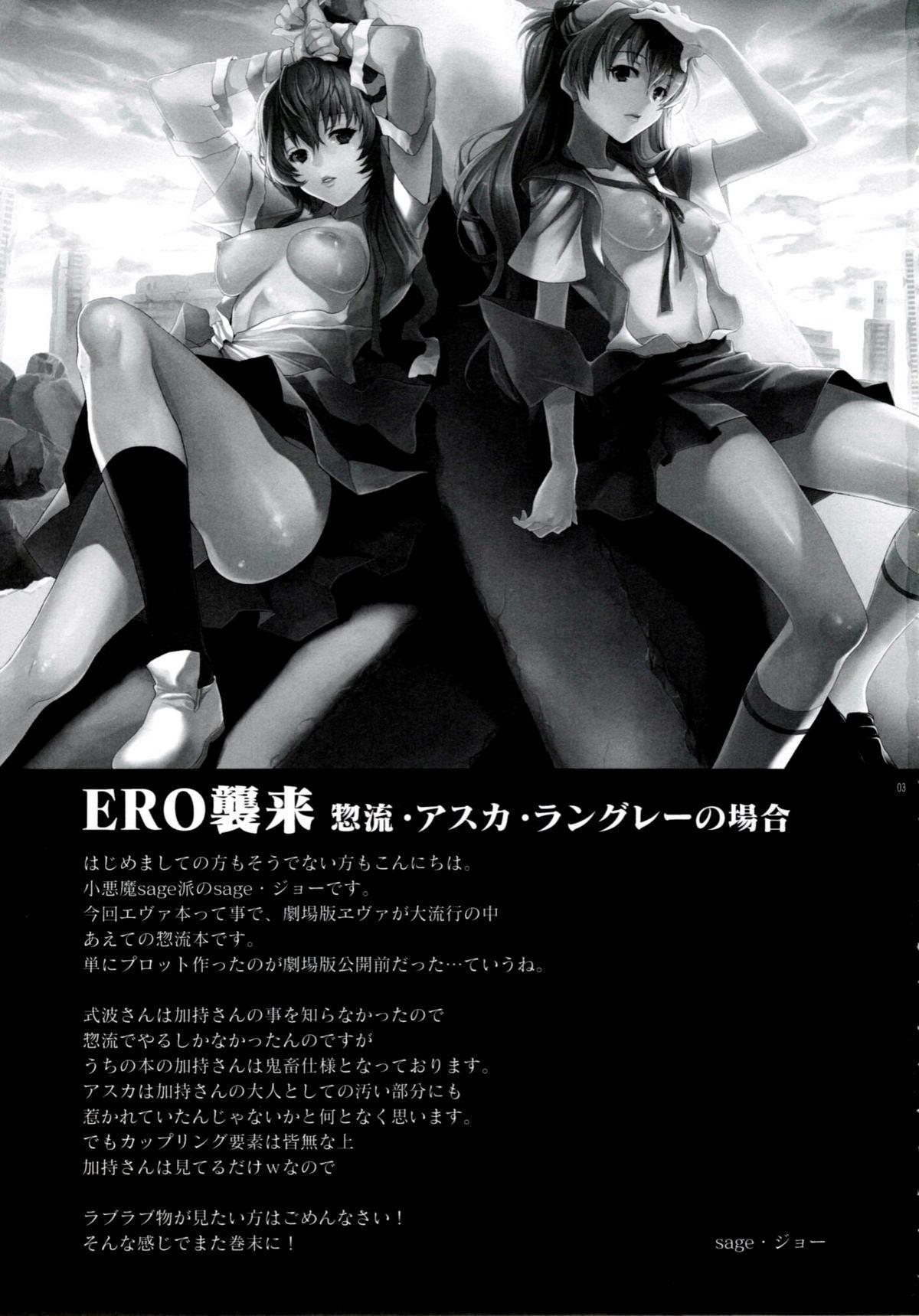 ERO shuurai soryu・asuka・langley no baai 1