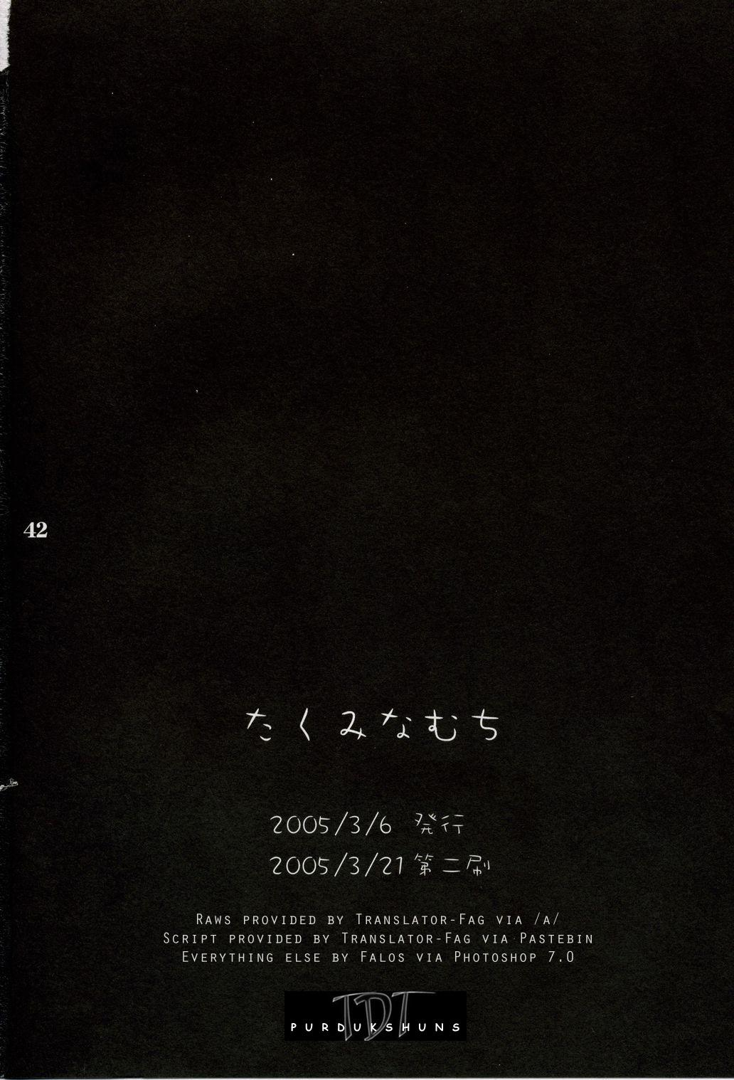 Higurashi no Koe to Kimi to   The voices of the cicadas and you 38