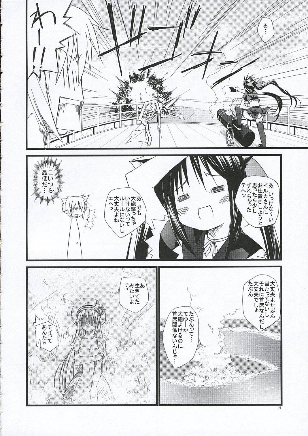 Minatekishugi] Voyage 12