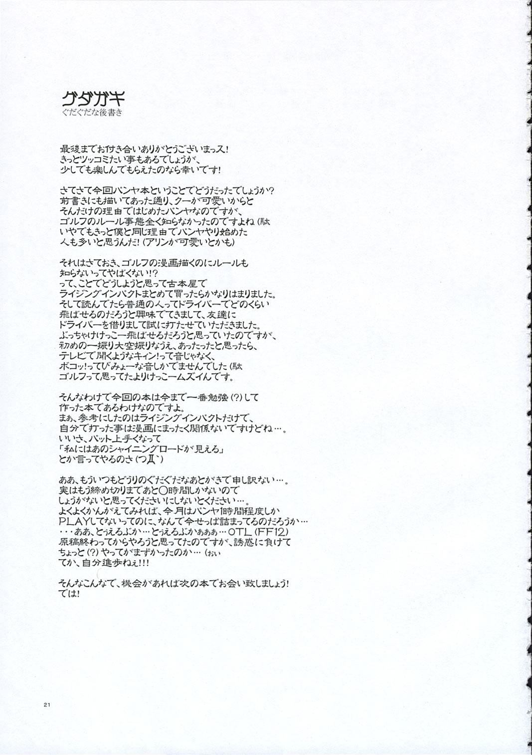 Minatekishugi] Voyage 19