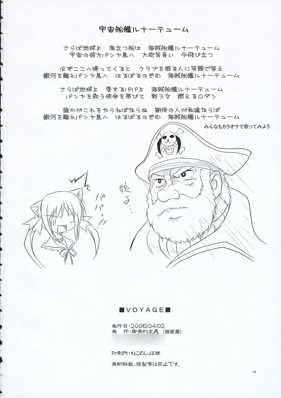 Minatekishugi] Voyage 20