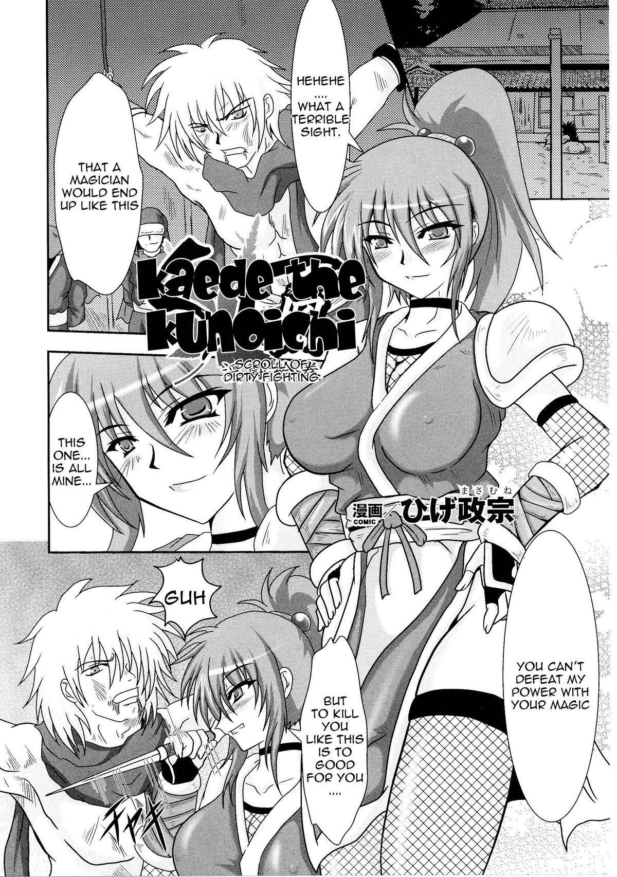 Kunoichi Kaede Intou Emaki 0