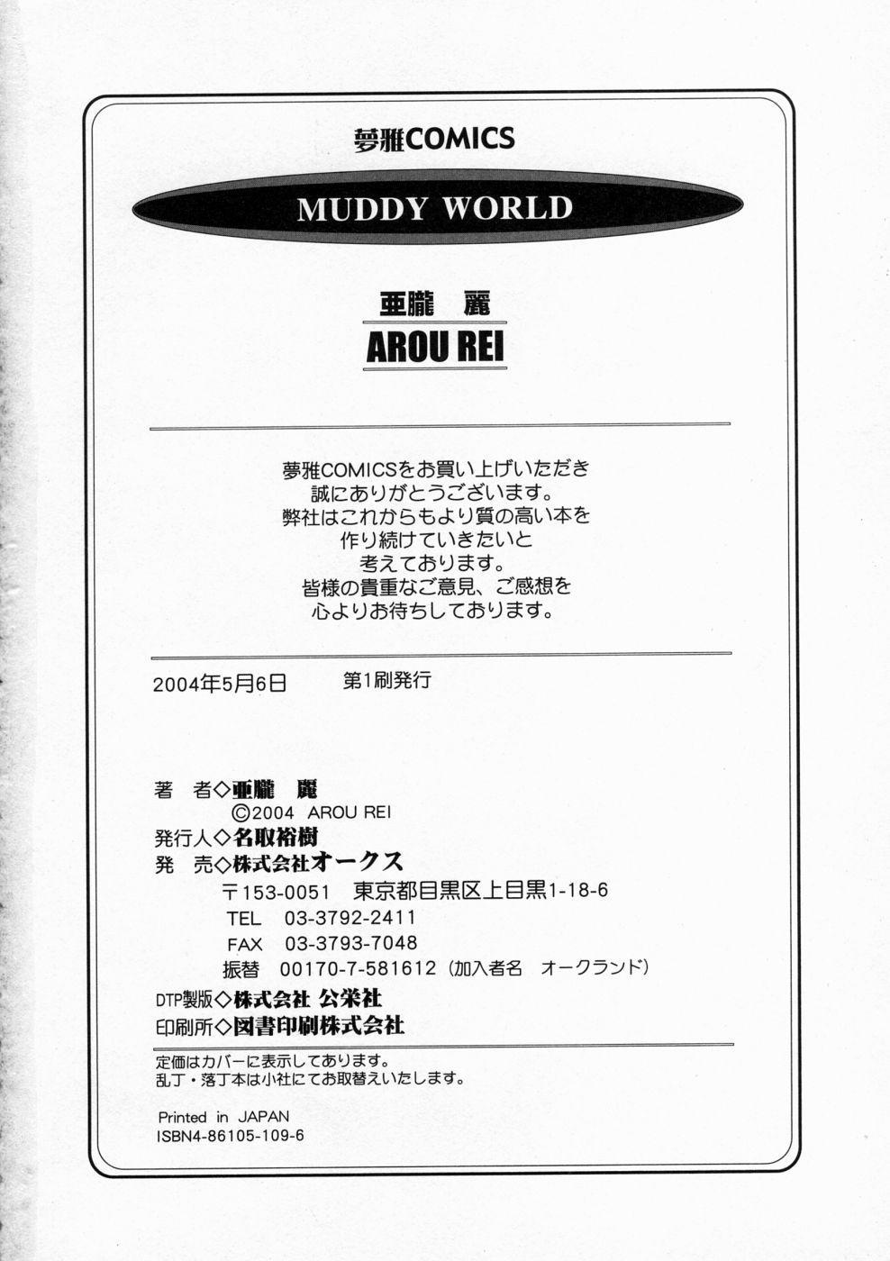 Muddy World 181
