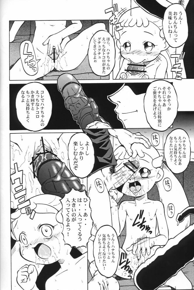Urabambi Vol. 14 - High Sprits 21