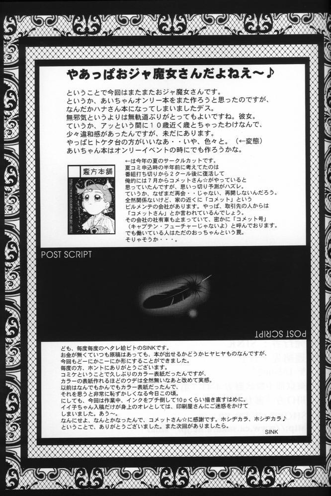 Urabambi Vol. 14 - High Sprits 30