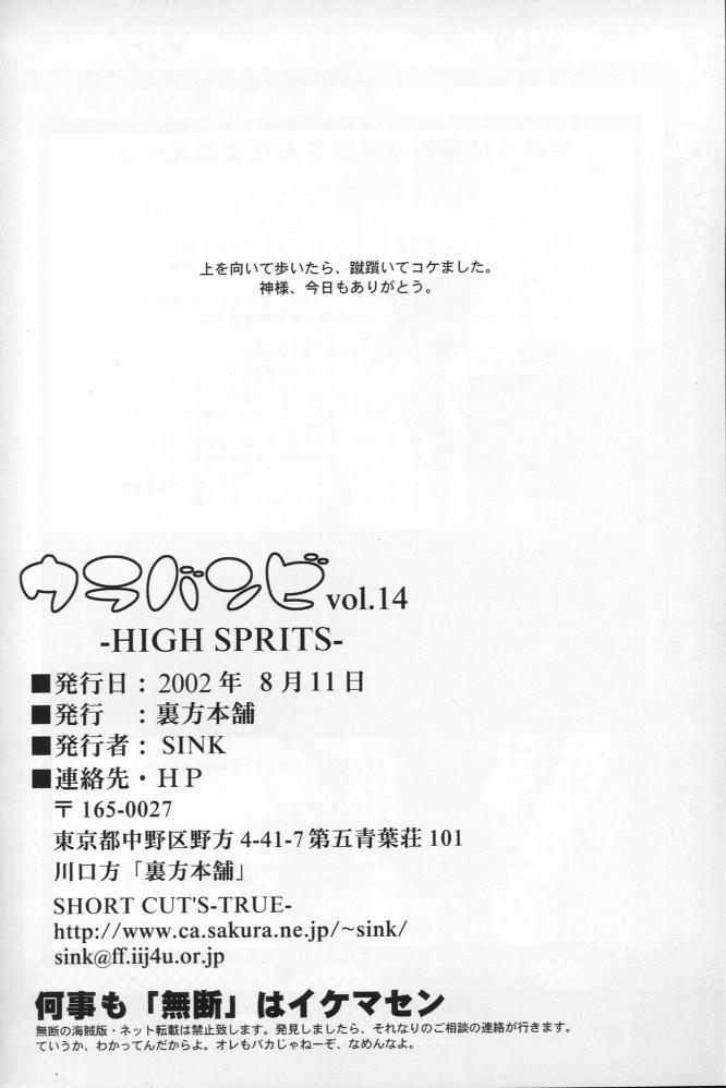 Urabambi Vol. 14 - High Sprits 31