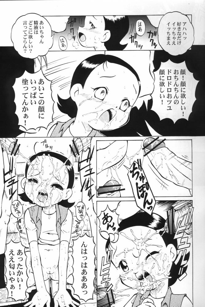 Urabambi Vol. 14 - High Sprits 8