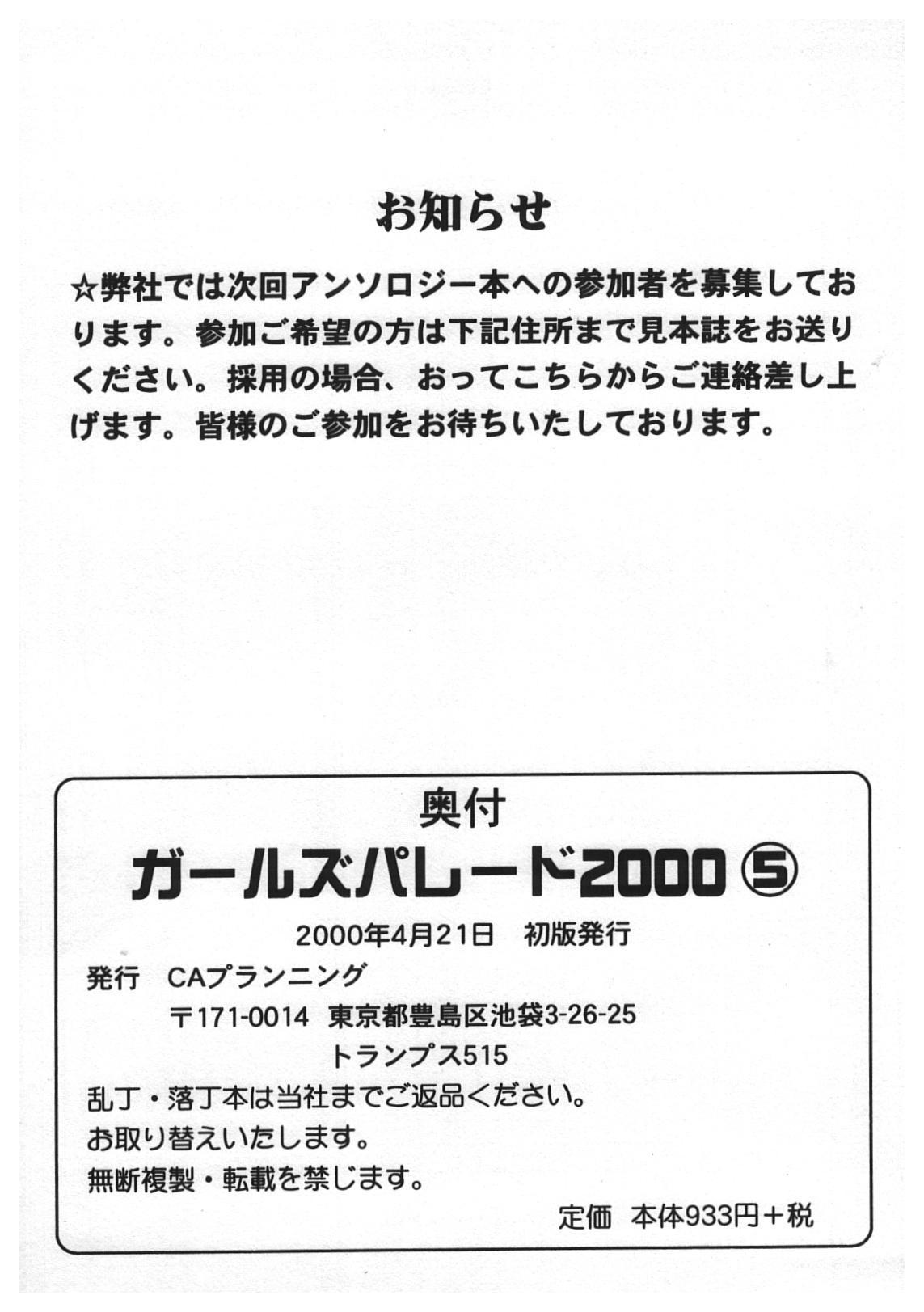 Girl's Parade 2000 5 161