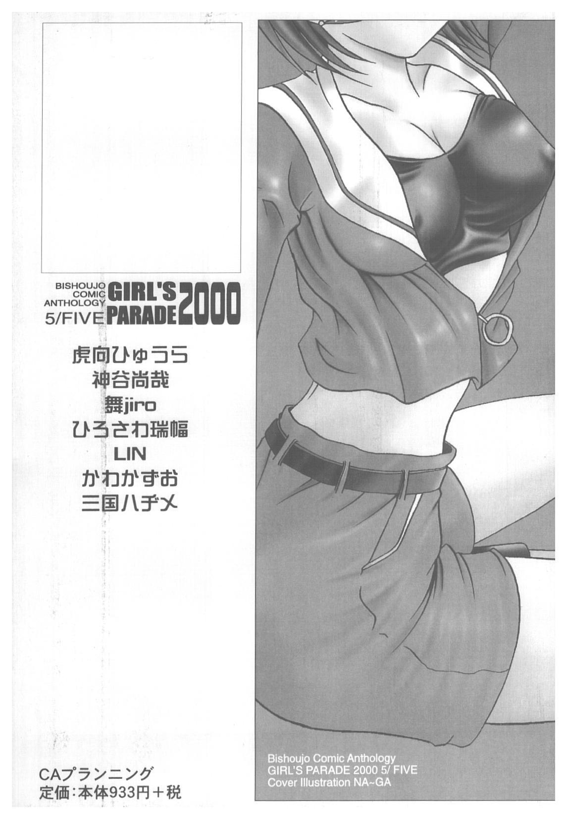 Girl's Parade 2000 5 163
