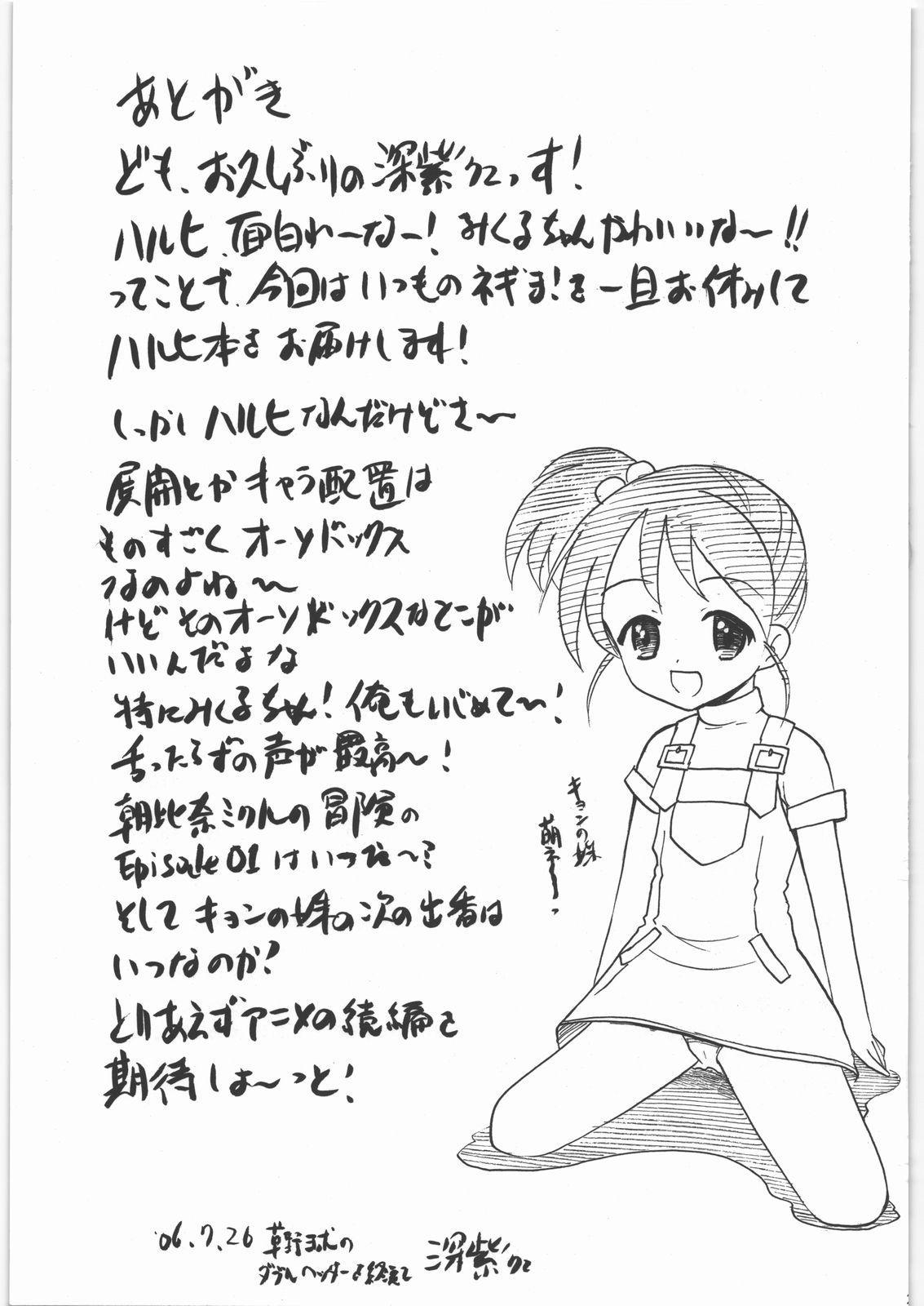 Haruhi to Mikuru no Hakudaku 23