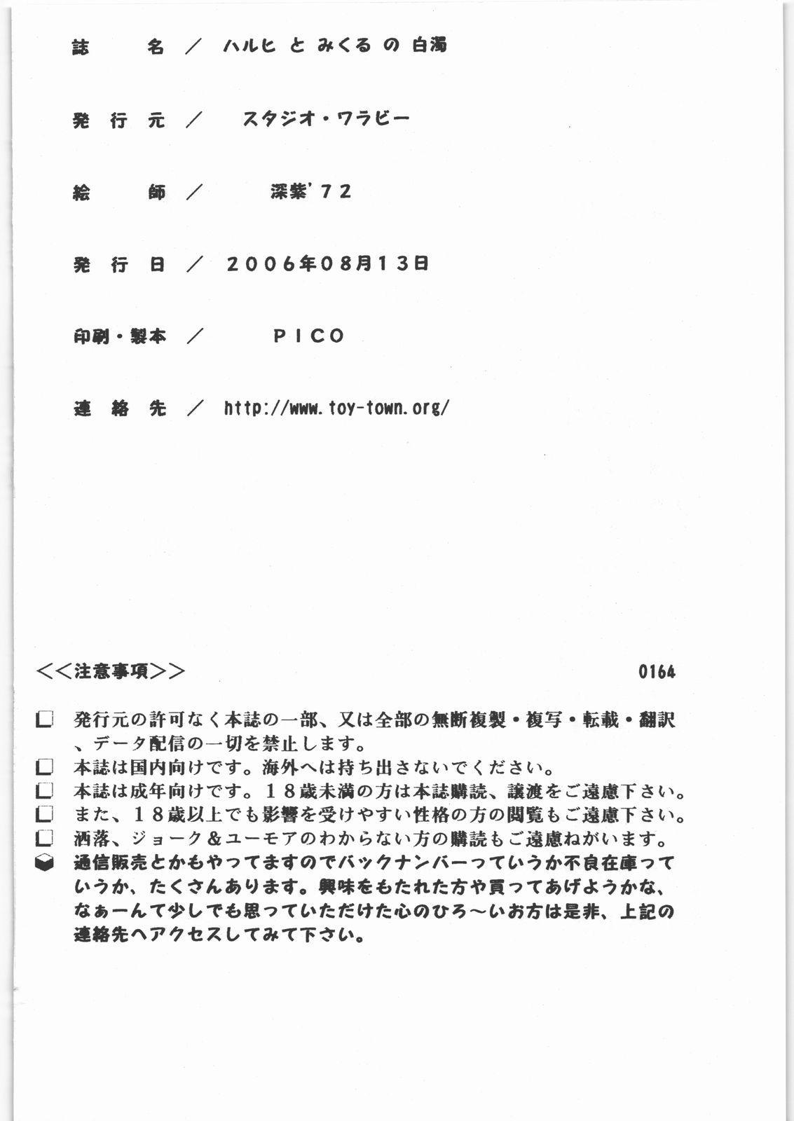 Haruhi to Mikuru no Hakudaku 24