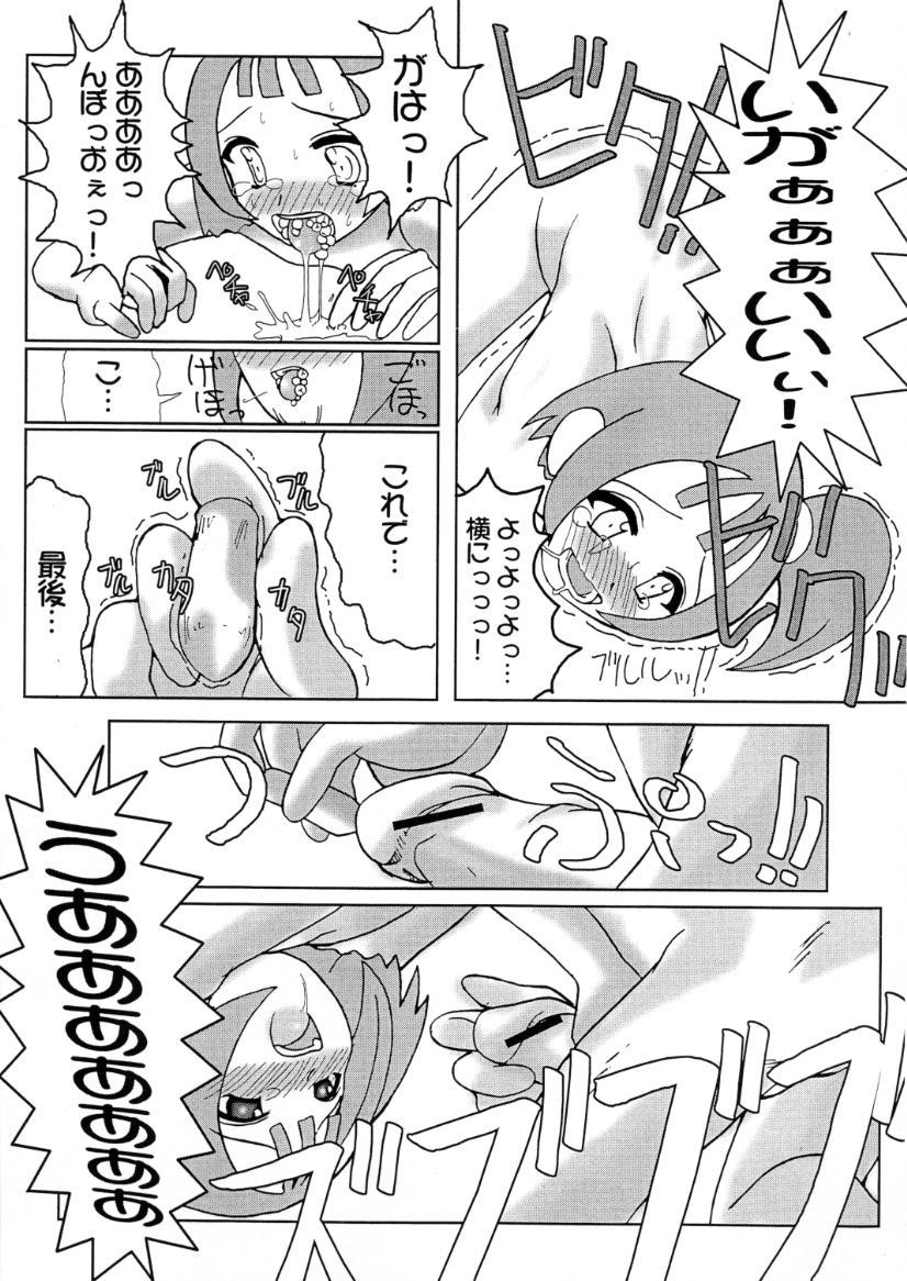 Urabambi Vol. 2 23