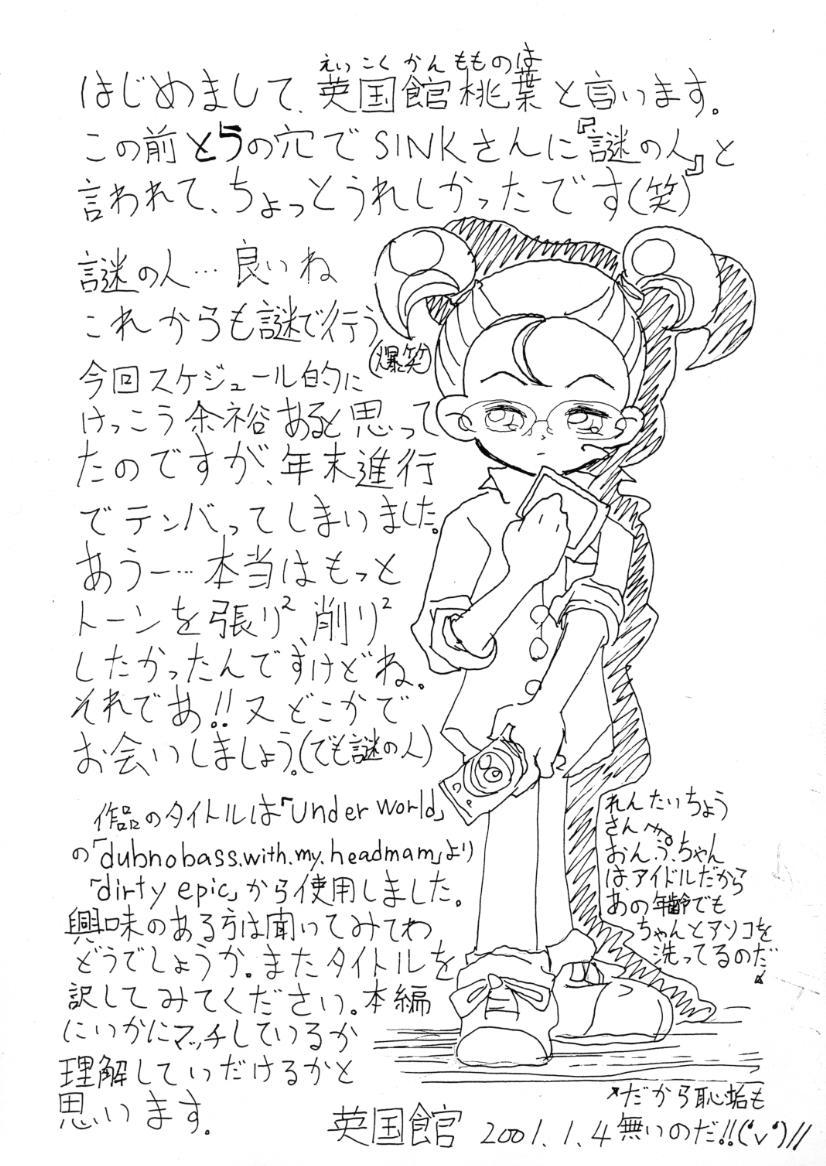 Urabambi Vol. 2 37