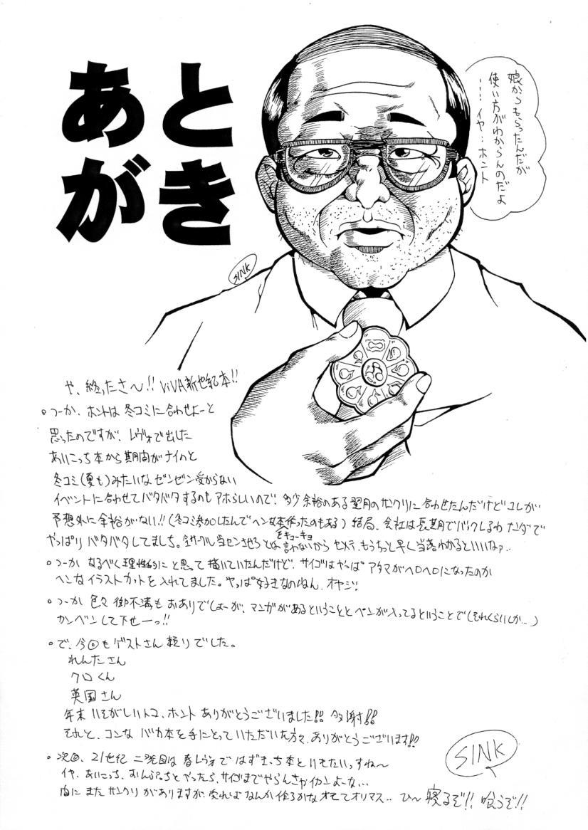 Urabambi Vol. 2 47