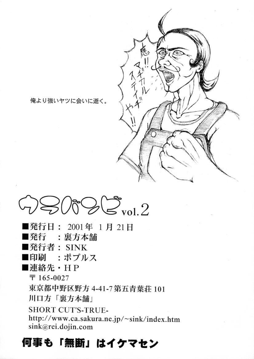 Urabambi Vol. 2 48