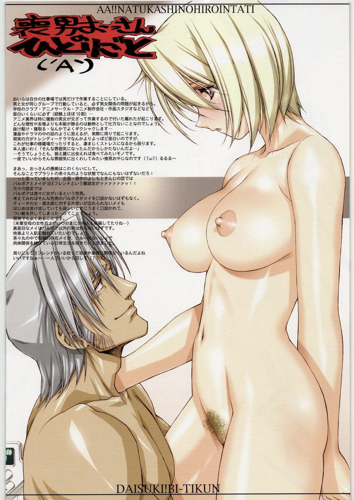 Aa... Natsukashi No Heroine Tachi!! 8 18