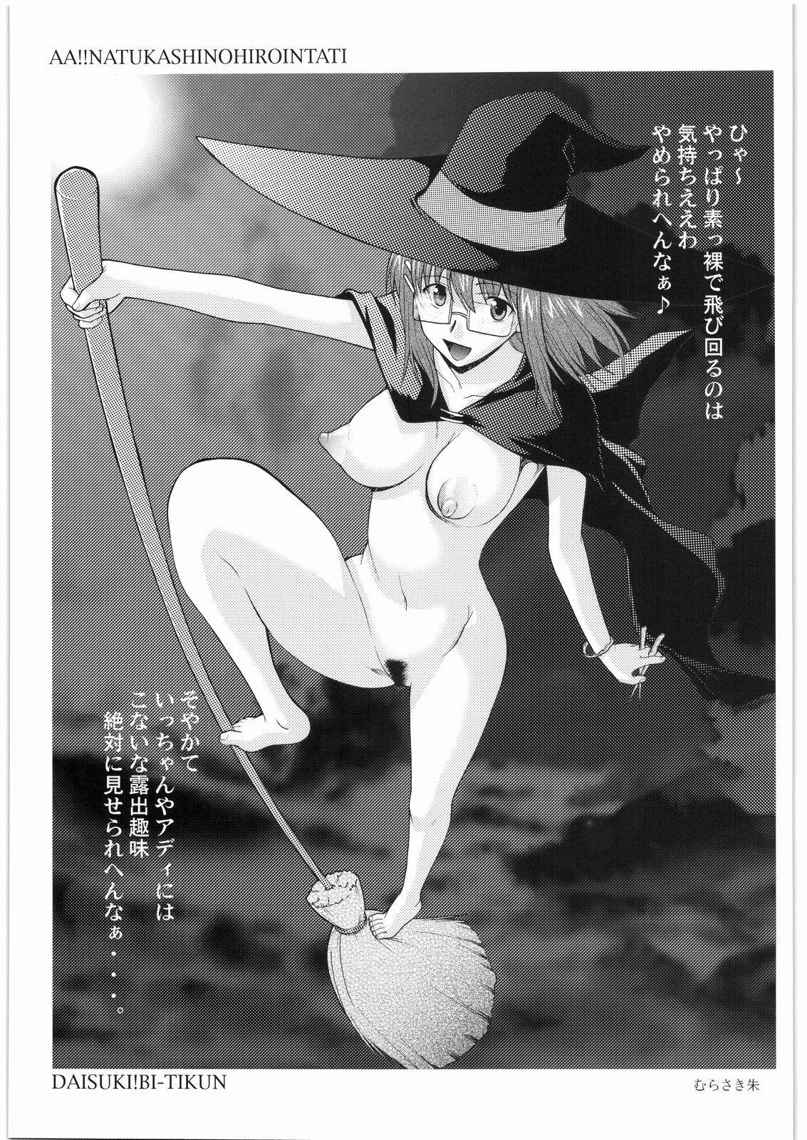 Aa... Natsukashi No Heroine Tachi!! 8 21