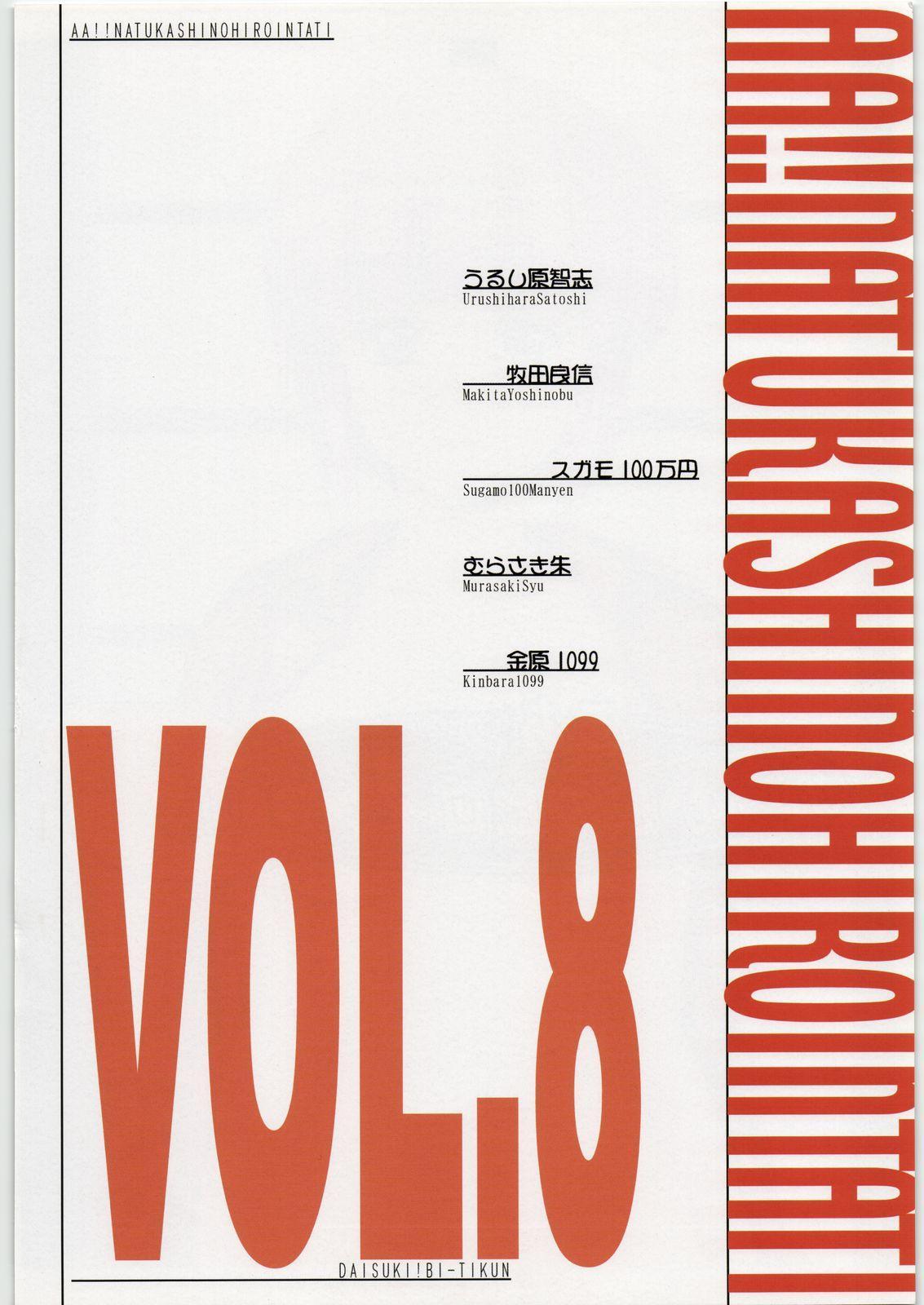 Aa... Natsukashi No Heroine Tachi!! 8 2