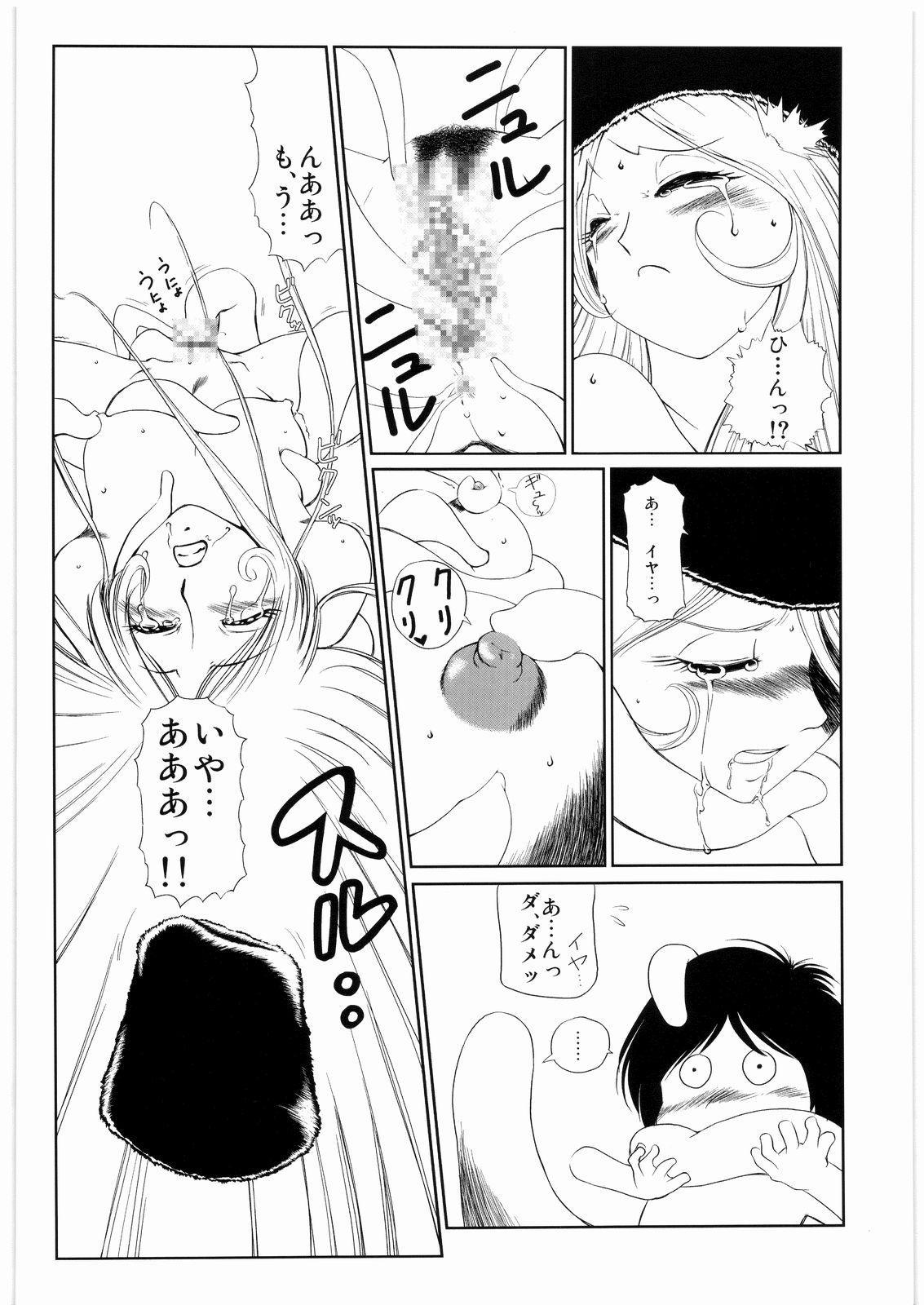 Aa... Natsukashi No Heroine Tachi!! 8 38