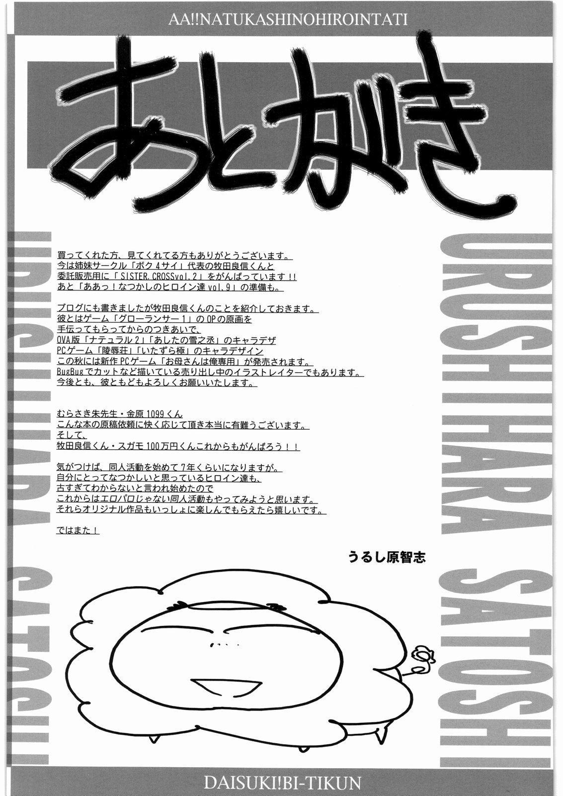 Aa... Natsukashi No Heroine Tachi!! 8 41