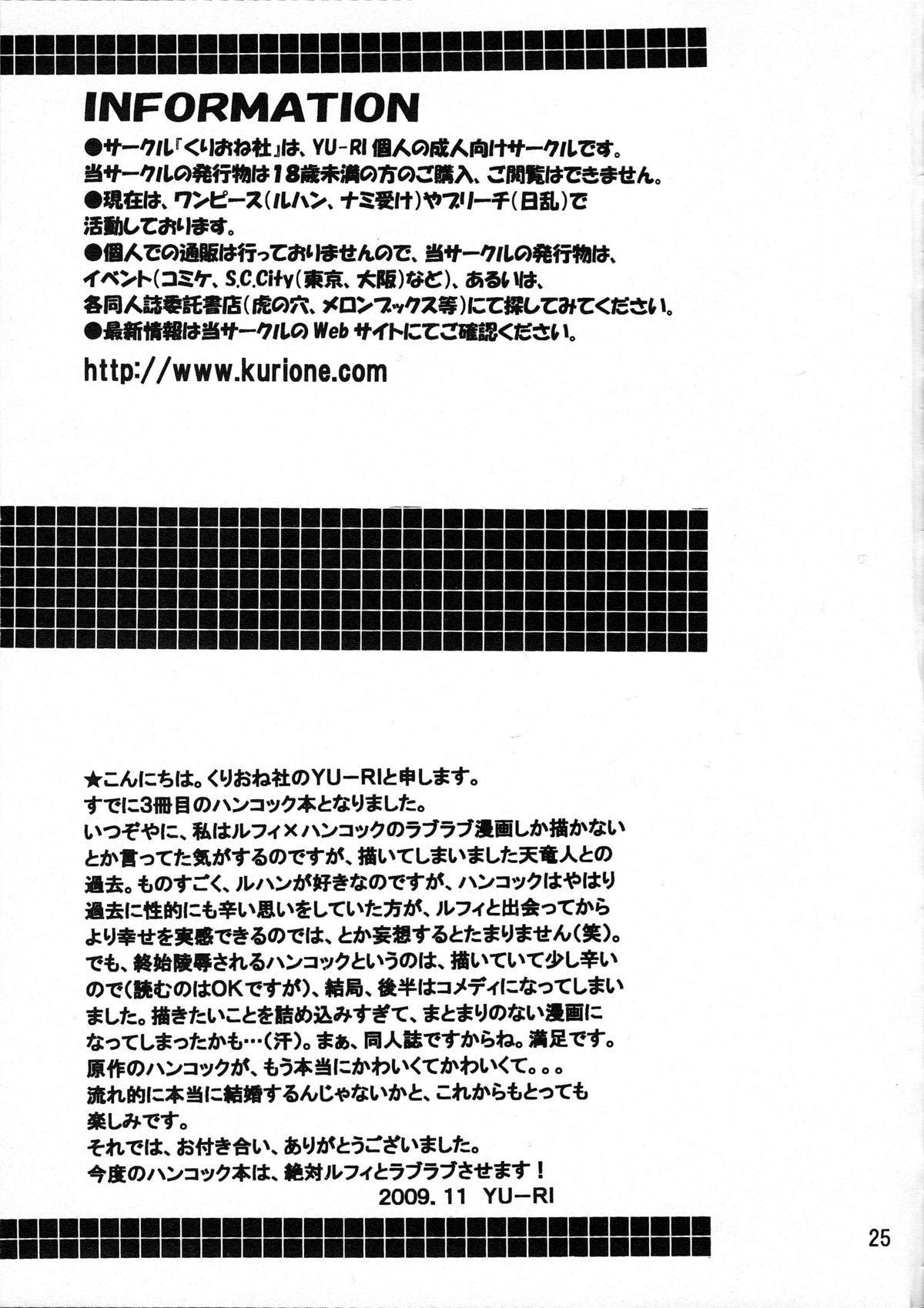 Yokujou Rensa 23