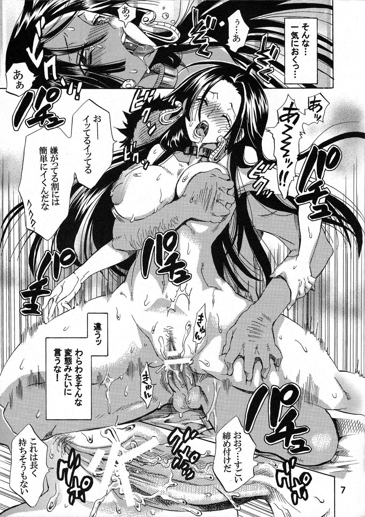 Yokujou Rensa 5