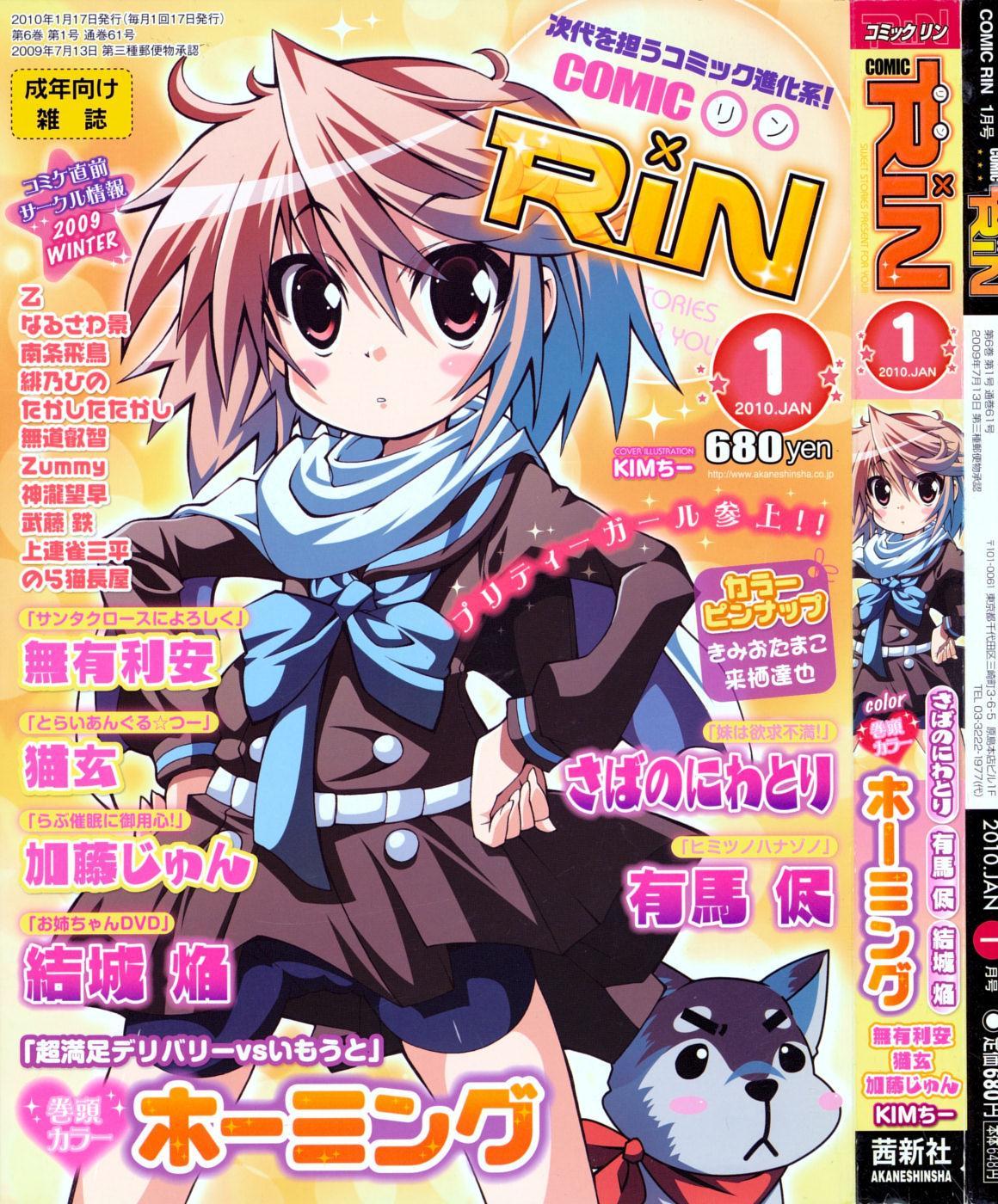 COMIC RiN 2010-01 0
