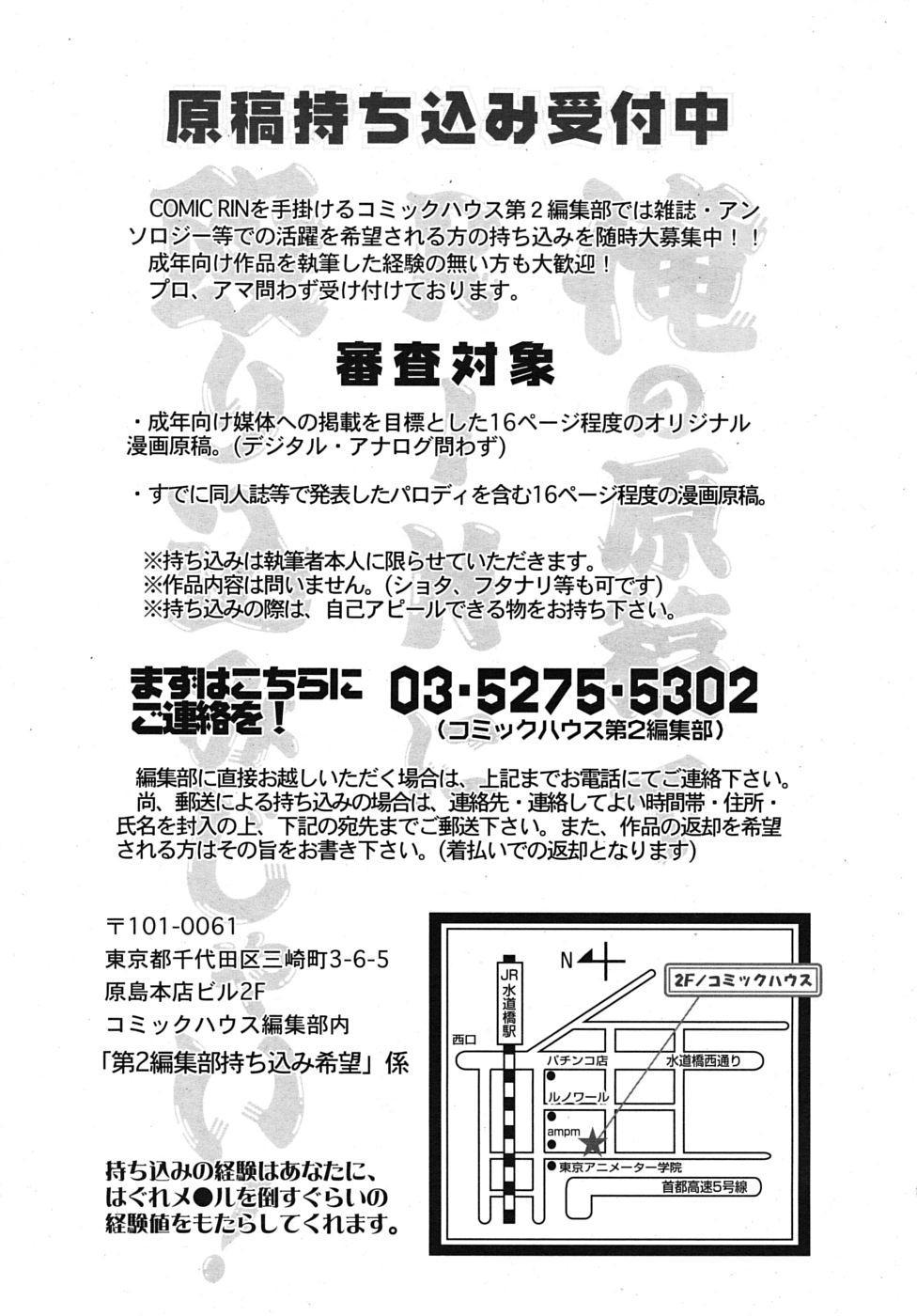 COMIC RiN 2010-01 310