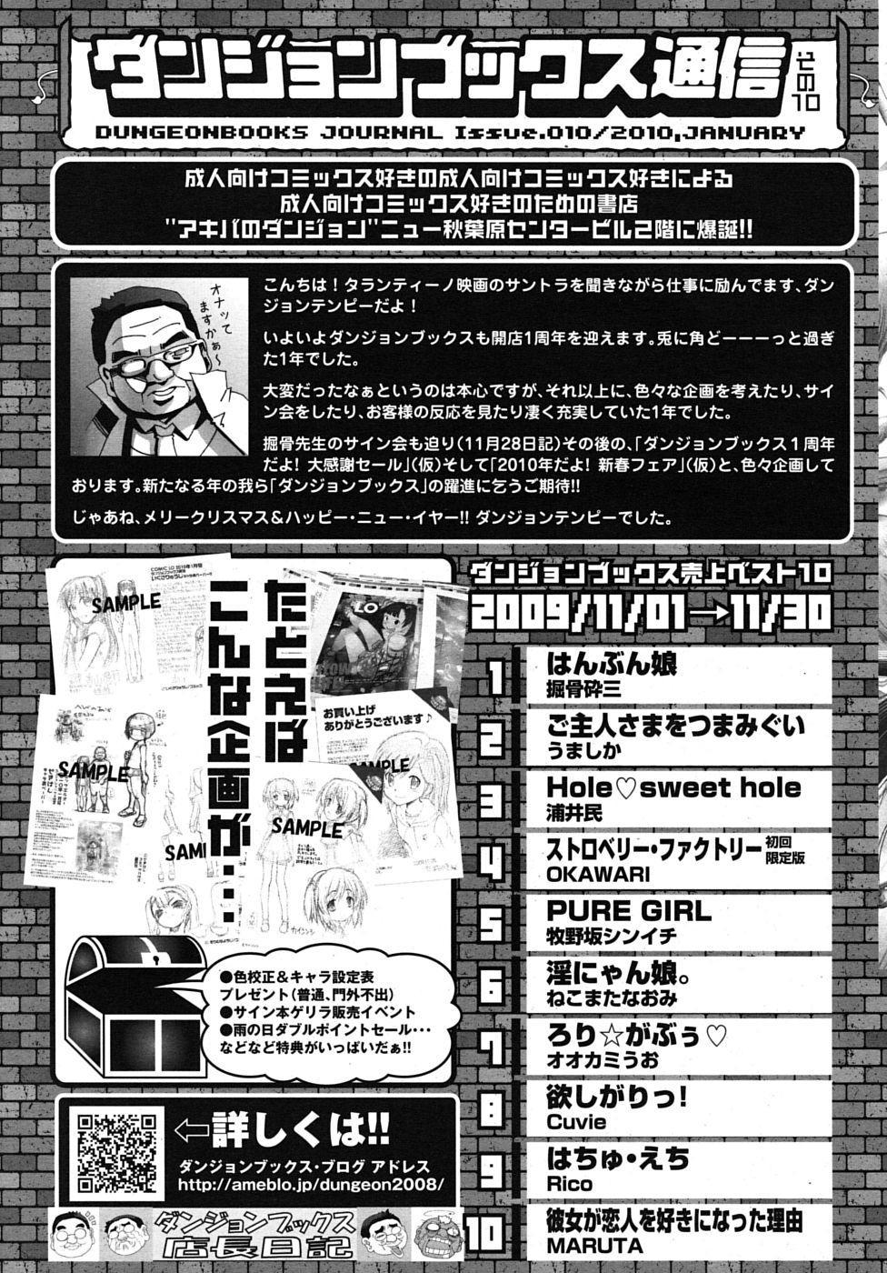 COMIC RiN 2010-01 378
