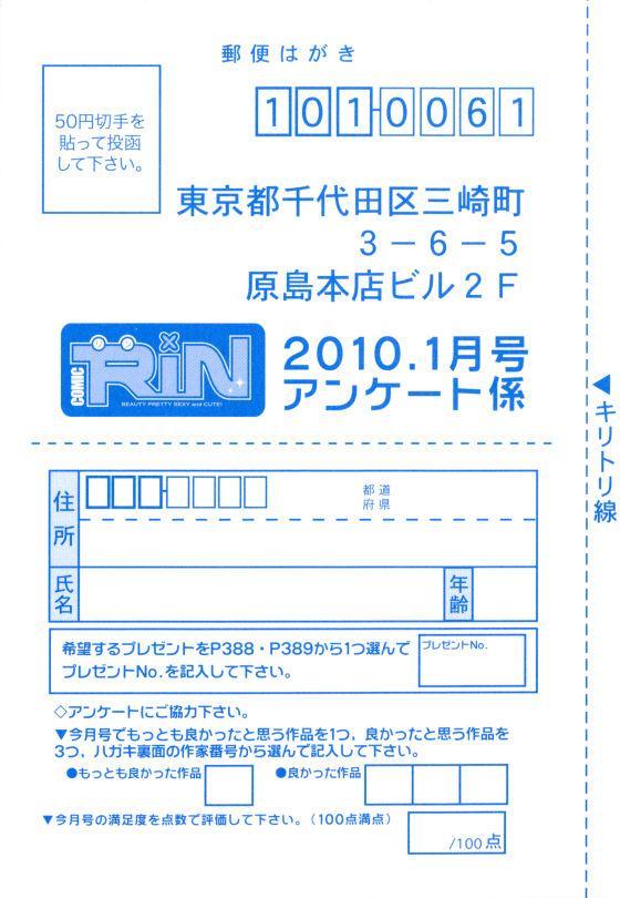 COMIC RiN 2010-01 392