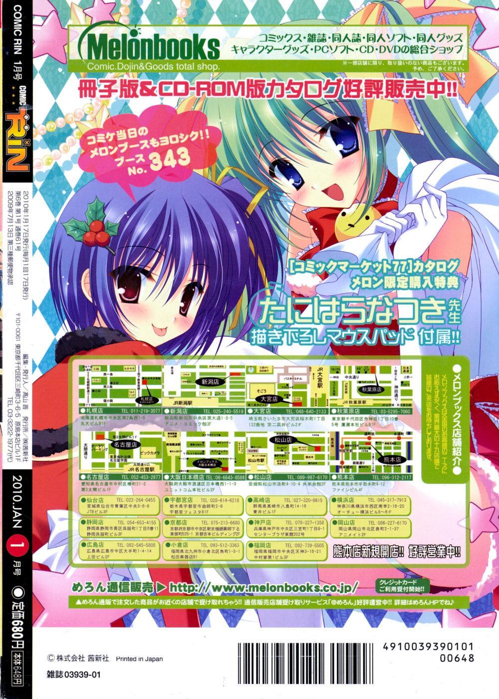 COMIC RiN 2010-01 395