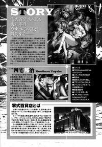 Shinsetsu Ryouki no Ori FIRST CHAPTER 10